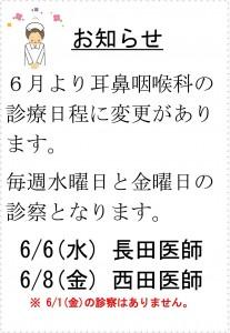 耳鼻咽喉科お知らせ-H30.6