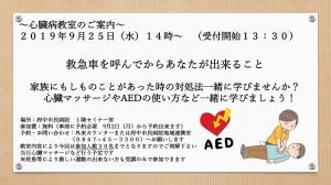 心臓病教室ポスター1