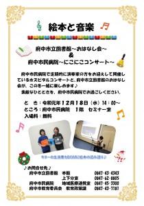【ちらしカラー】絵本と音楽