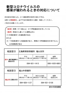 コロナ対応_page-0001 (1)